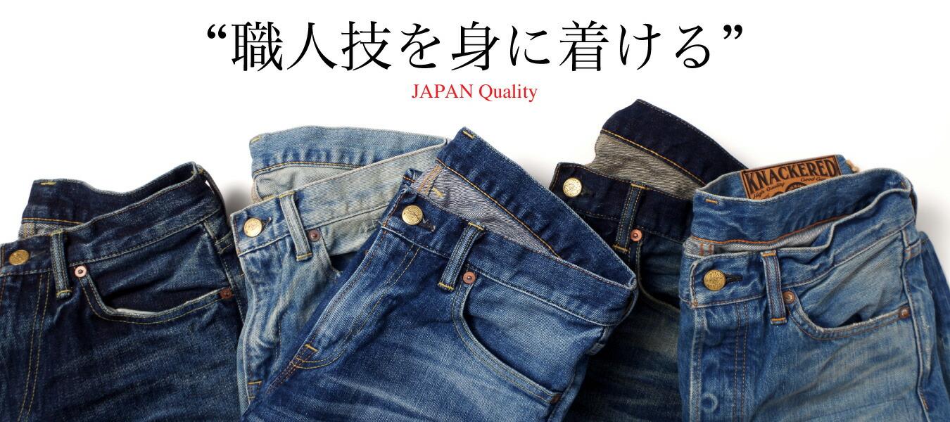 岡山の職人が作る国産オリジナルデニム