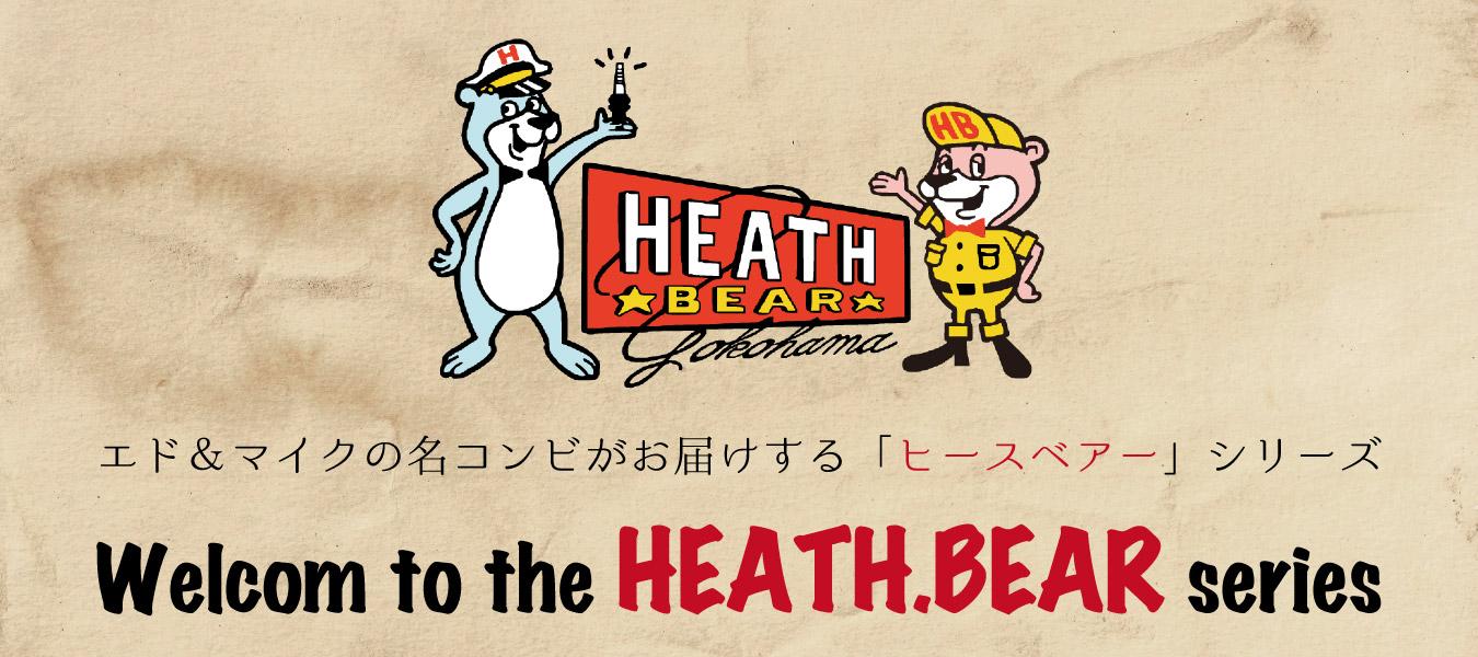 HEATH.BEARシリーズ