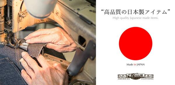 高品質の日本製アイテム