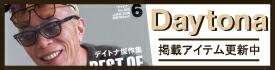 雑誌デイトナ/雑誌/Daytona