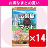 広葉樹マット 7L【1個あたり606円・1セット(14個)まとめ買いでお得・一度のご注文で1セットまで】
