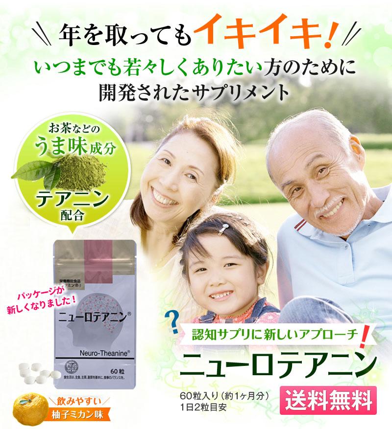 ニューロテアニン 30日分(60粒)