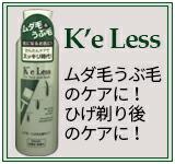 ムダ毛・うぶ毛を簡単ケア。 K'e Less Lotion