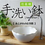 信楽焼手洗い鉢