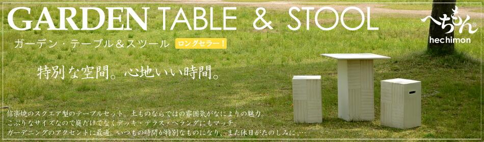 ガーデンテーブル&スツール