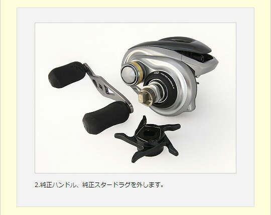 Avail シマノ13メタニウム専用 スタードラグ SD-MT13-A
