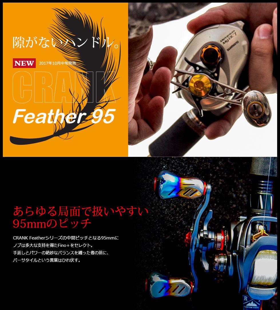 LIVRE CRANK Feather 95 Handle