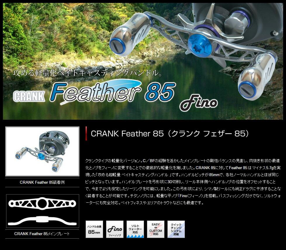 LIVRE CRANK Feather 85 Handle