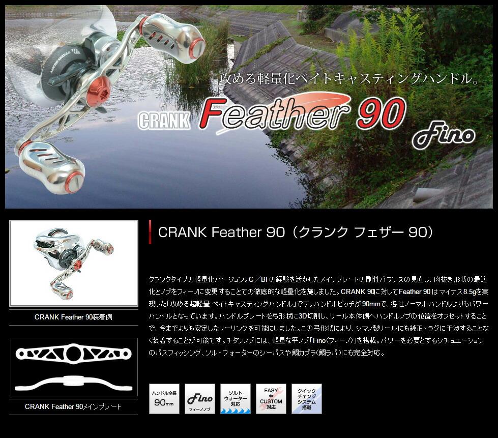 LIVRE CRANK Feather 90 Handle