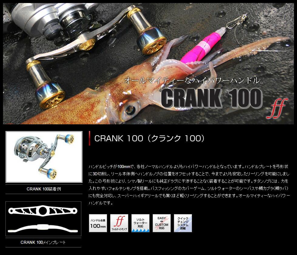 LIVRE CRANK 100 Handle