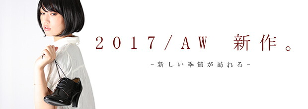 2017/aw COLLECTIONS