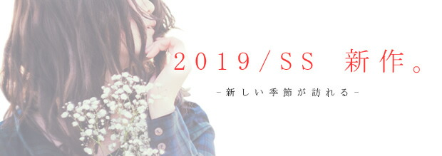 2019/SS COLLECTIONS
