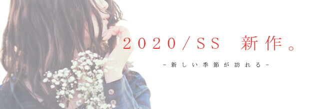 2020/SS COLLECTIONS