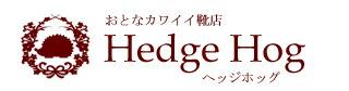 HedgeHog (ヘッジホッグ)