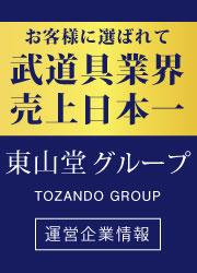 東山堂グループ