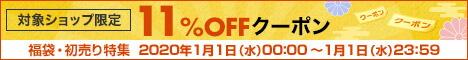 【福袋・初売り特集】2,020円以上11%オフクーポン