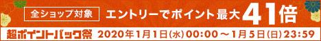 【初売り】全ショップ対象ポイント最大41倍 超ポイントバック祭