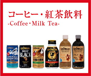 コーヒー・紅茶飲料