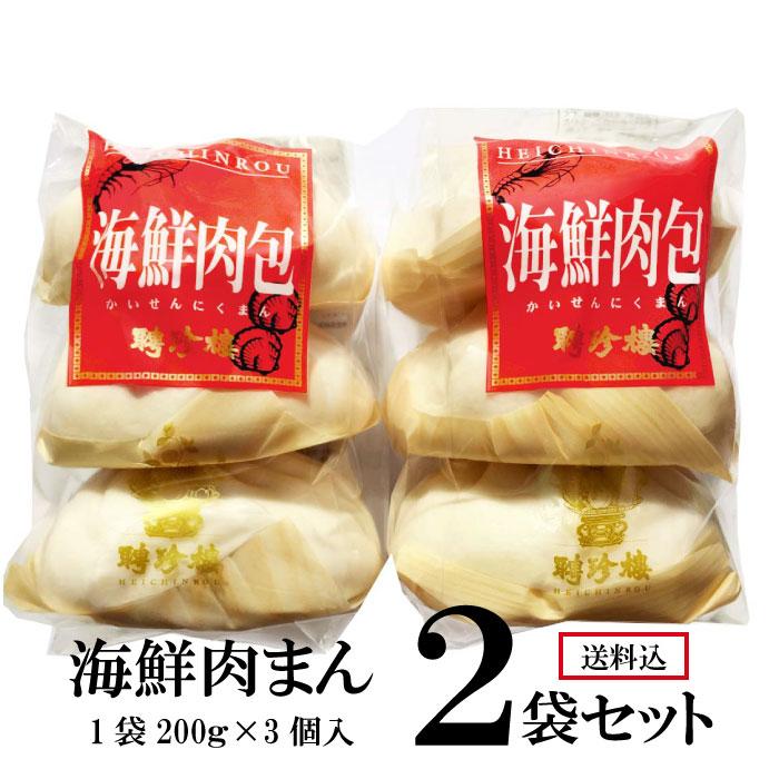 海鮮肉まん2袋セット