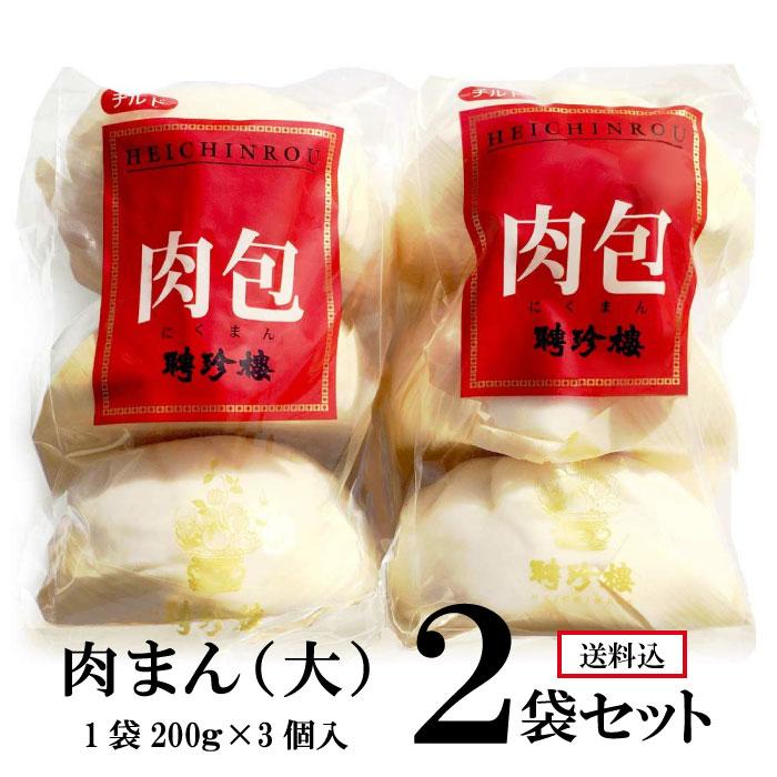 肉まん2袋セット