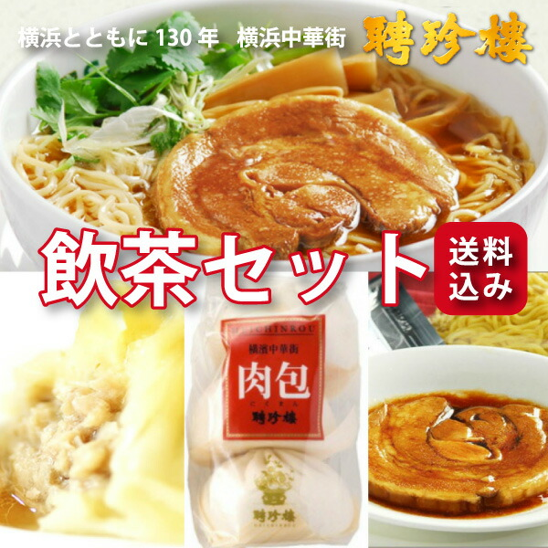 飲茶セット [チャーシュー麺・小籠包・肉まん]