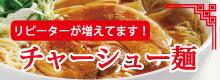 デパ地下大人気チャーシュー麺