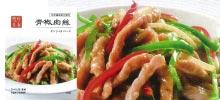 中華調味料