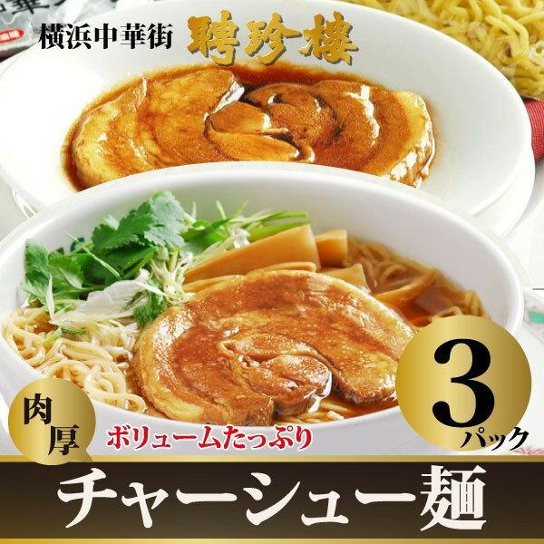 チャーシュー麺 M7 [3パックセット]
