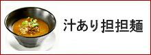 汁あり担担麺