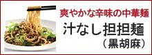 黒胡麻汁なし担担麺