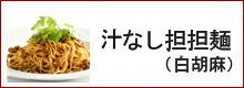 白ゴマ汁なし担担麺