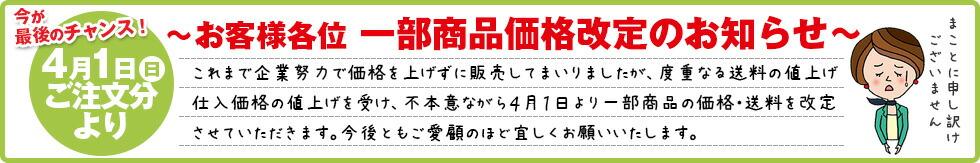 4月1日より一部商品価格改定のお知らせ
