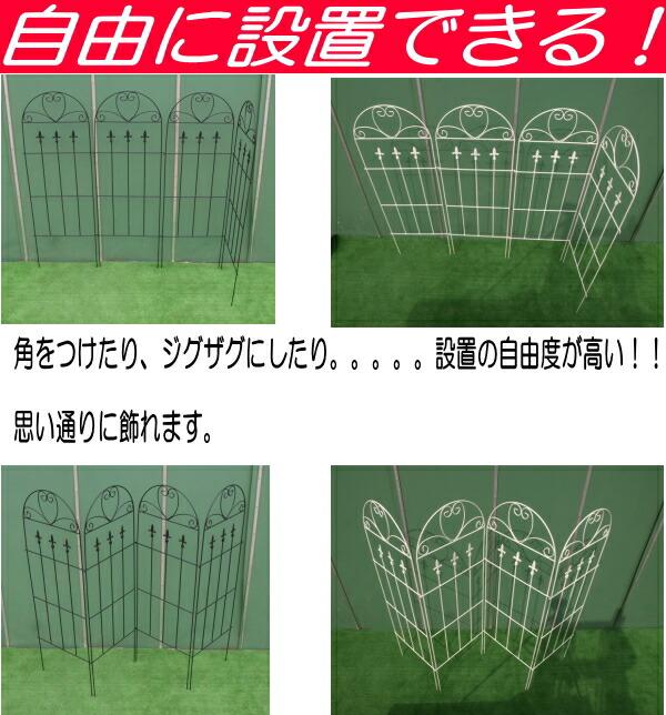 フェンスは4枚組で、接続も簡易!だから設置は自由自在。思いのままにお庭に飾れます。
