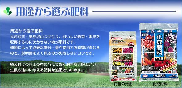 用途から選ぶ肥料