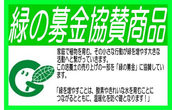 緑の募金協賛商品 家庭園芸から緑化活動を拡げよう