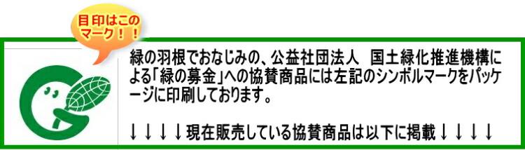 ご協力ありがとうございます。緑の羽根でおなじみの緑の募金への協賛商品にはこの「緑の募金シンボルマークが印刷してあります。」協賛商品は下記に掲載。