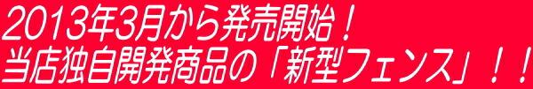 当店オリジナルの新型デザインフェンス登場!2013年3月から発売!