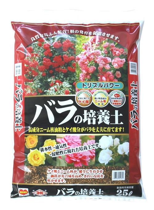 たっぷり使えるバラの専用土