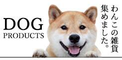 イヌの雑貨