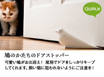 鳩のドアストッパー