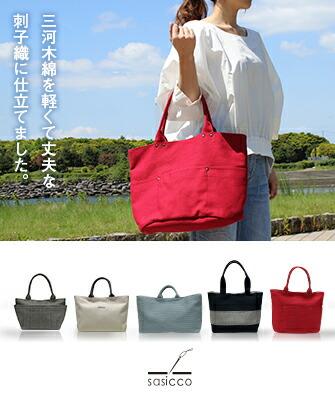 タネイ 刺子のバッグ