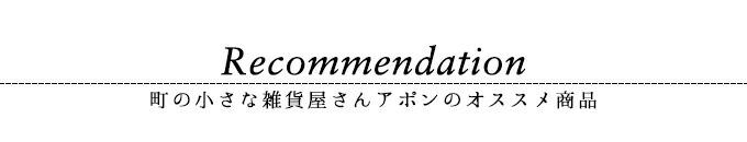 オススメ商品ロゴ