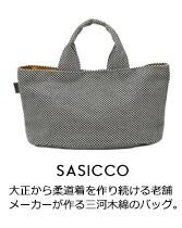 バッグ 三河木綿 SASICCO