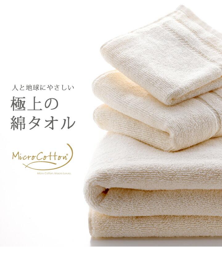 人と地球にやさしい 極上の綿タオル