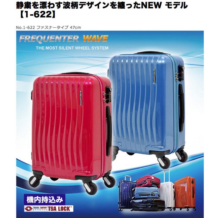 FREQUENTER WAVE(フリークエンター)エンドー鞄 スーツケース【1-622】SS サイズ
