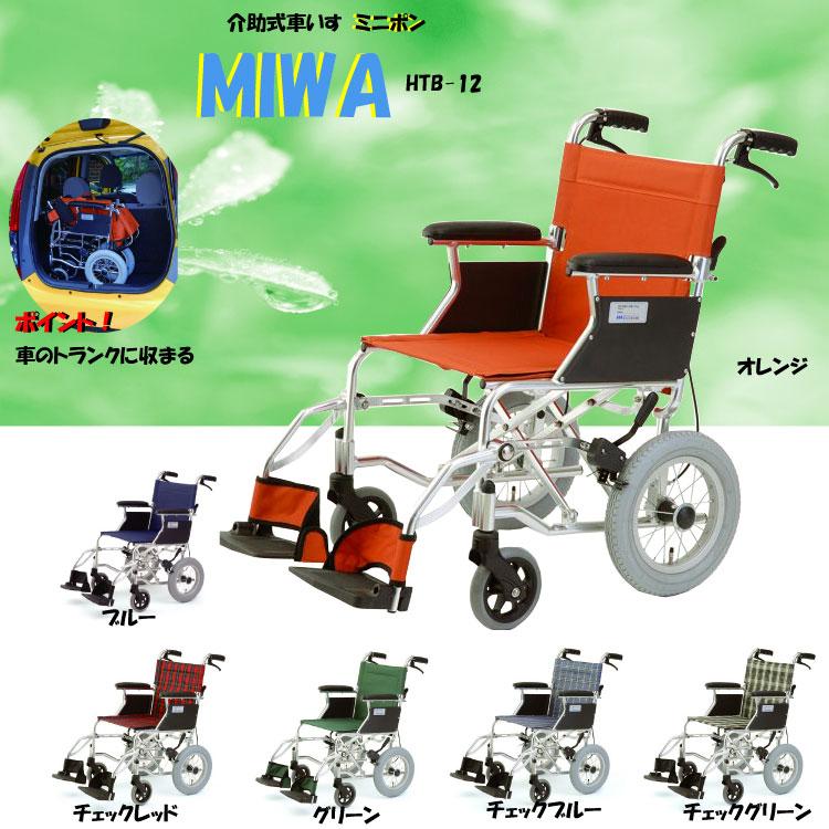 車椅子 軽量 折り畳み MIWA(ミワ)