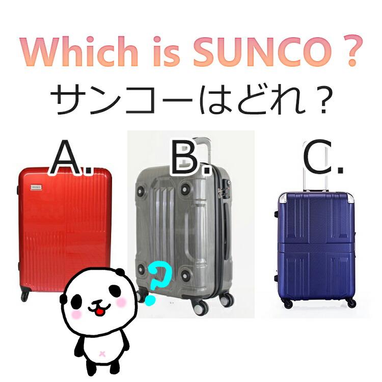 SUNCO・サンコー スーツケース
