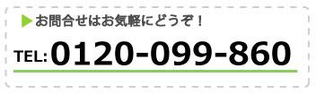 お問い合わせはお気軽にどうぞ!→0120-099-860