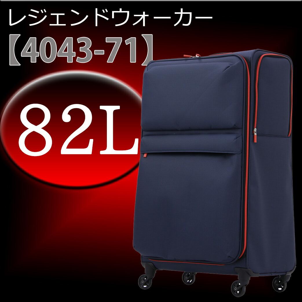 送料無料 LEGEND WALKER 4043-71 82L 直送便 ブラック