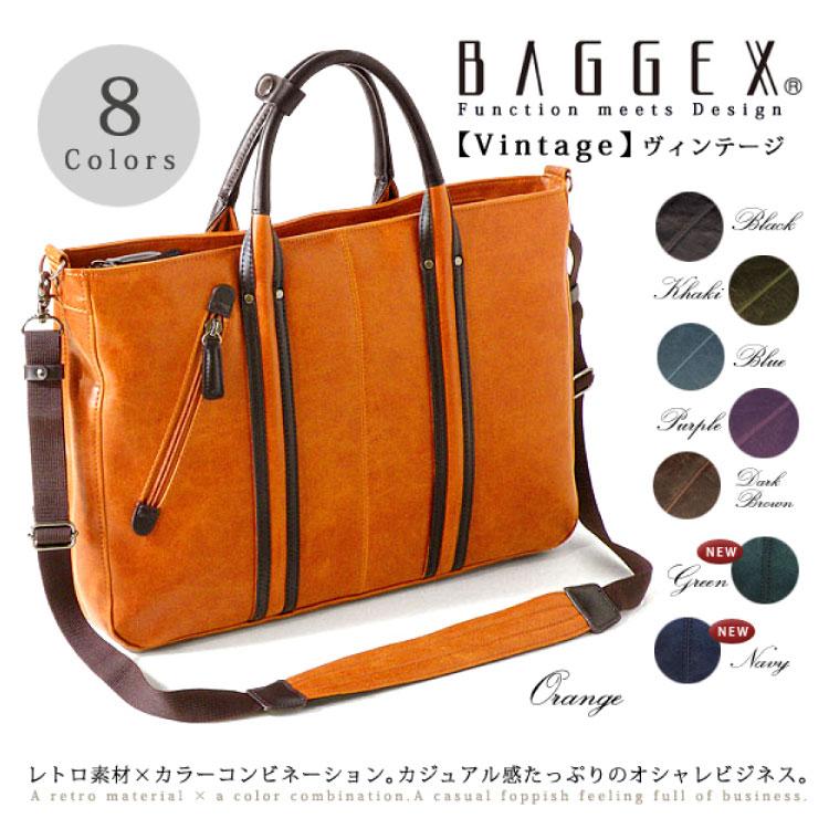 ビジネスバッグ・ブリーフケース(バジェックス・BAGGEX)